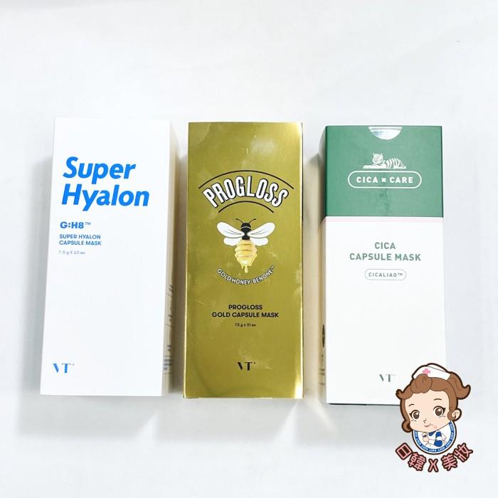 韓國 VT CICA 老虎積雪草潔淨泥膜 (7.5gx10入) 盒裝 積雪草泥膜 老虎泥膜 布丁泥膜 泥膜膠囊