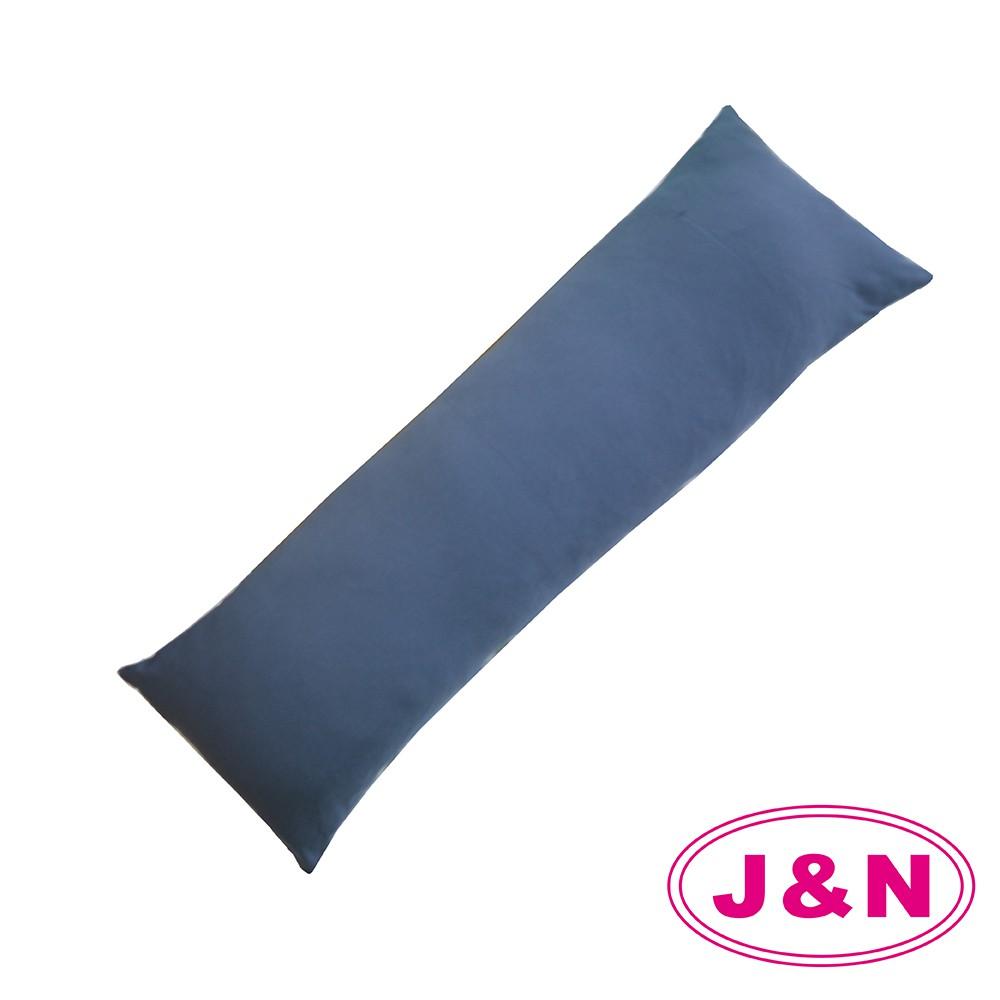【J&N】素色彈性長抱枕--深藍(1入)12月社群快閃日