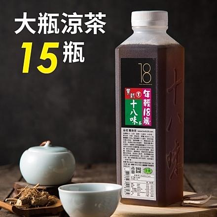 【十八味】當日熬煮,新鮮宅配-頂級台灣涼茶15瓶(大瓶/960ml)青草茶 養身茶 養生茶 漢方茶