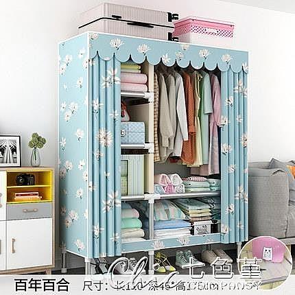 衣櫃簡易衣櫃組裝布衣櫃鋼管加粗布藝衣櫃現代簡約收納櫃全鋼架衣櫥【新春特惠】
