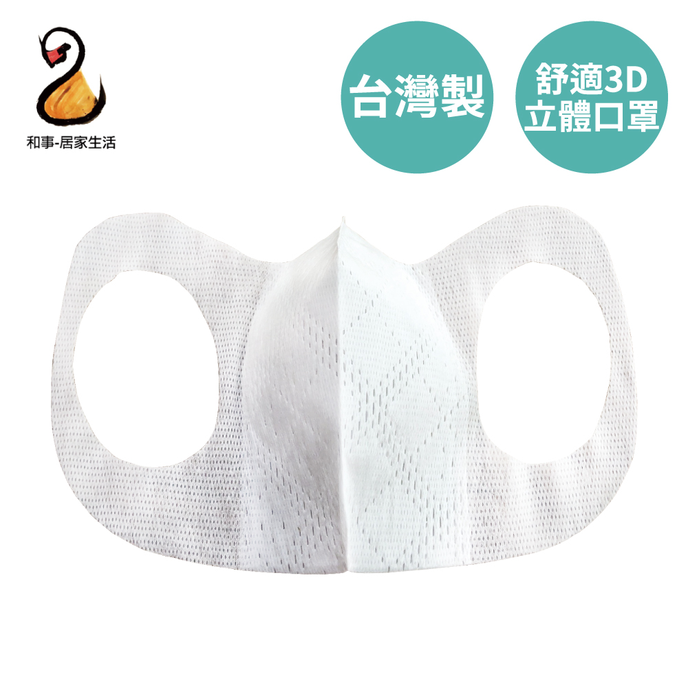 [現貨](台灣製)一次性3D立體口罩 袋裝20入/10入 三種尺寸可選 MIT