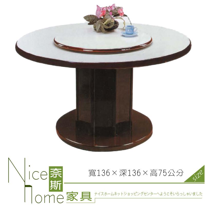 奈斯家具nice313-10-hf 美耐板4.5尺白碎石圓桌