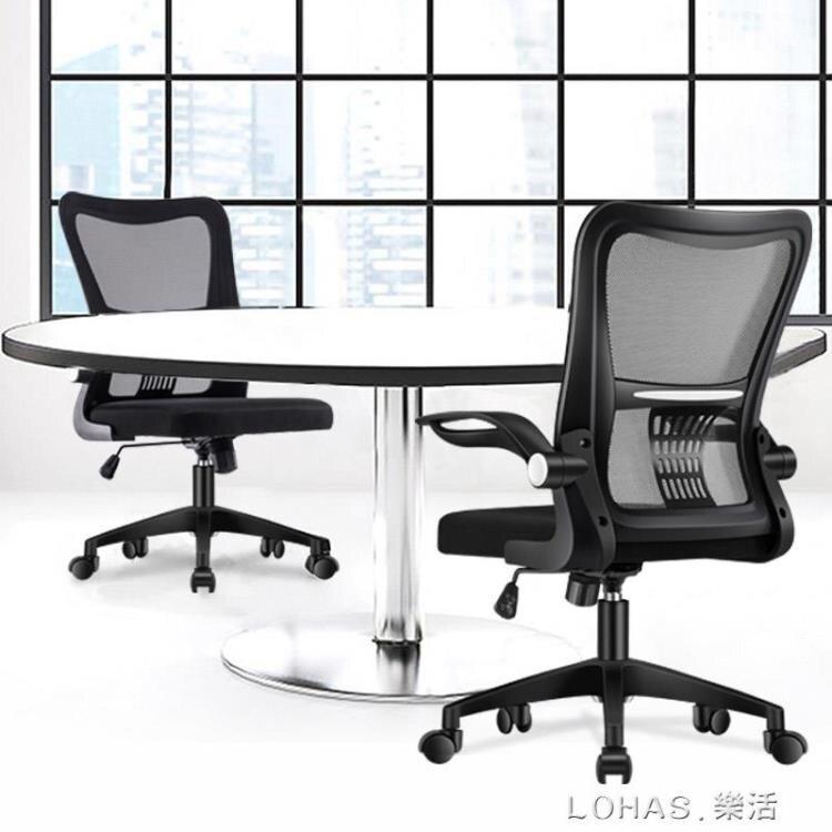 電腦椅家用辦公椅舒適久坐職員會議座椅靠背學生升降轉椅弓形椅子   【新年鉅惠】