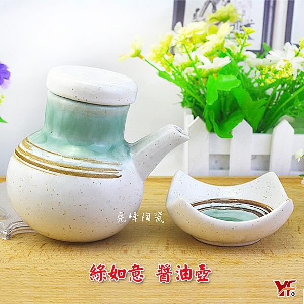 日式餐具 綠如意系列 醬油壺(兩入一組) 調味罐|陶瓷壺|大容量|餐廳營業用 堯峰陶瓷