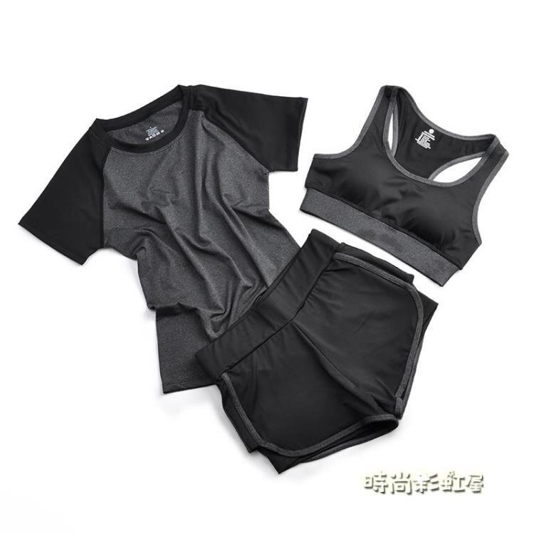 瑜伽服三件套春夏天速乾健身房跑步寬鬆大碼健身衣顯瘦運動套裝 【新年鉅惠】