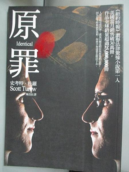 【書寶二手書T3/翻譯小說_BTP】原罪_史考特.杜羅