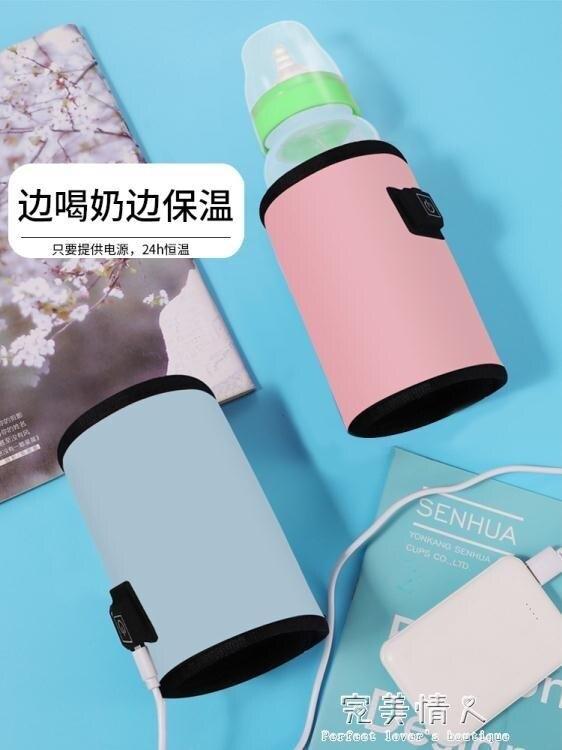 奶瓶恒溫套USB加熱冬季保溫便攜溫奶器神器保暖外出夜奶 完美情人 新年钜惠