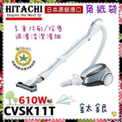 【日立家電】610W日本原裝**免紙袋吸塵器《CVSK11T》超好用出力大.日本原裝.全新原廠貨
