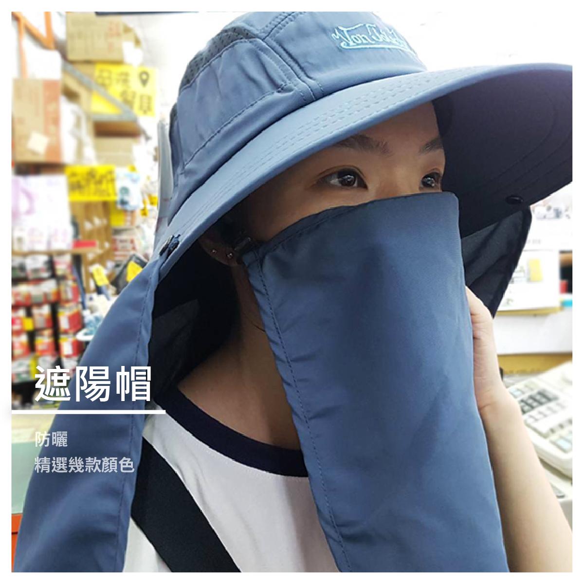 【晶品五金百貨】遮陽帽