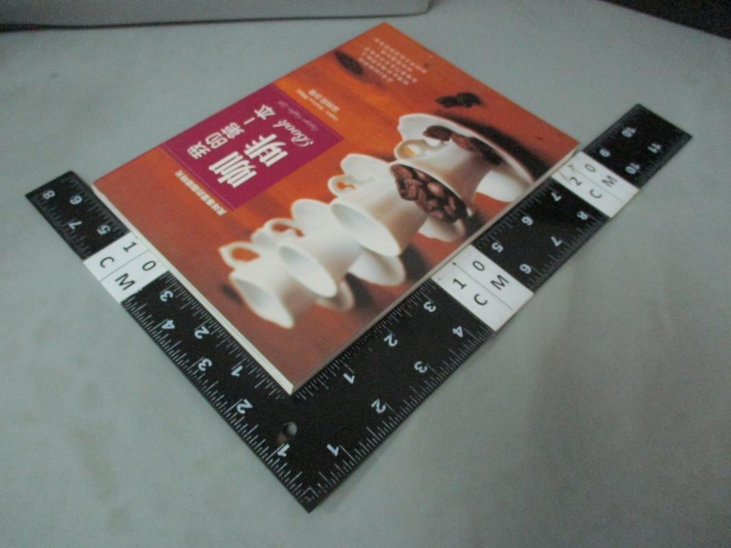 【書寶二手書T2/餐飲_B9J】我的第1本咖啡Book_富田佐奈榮