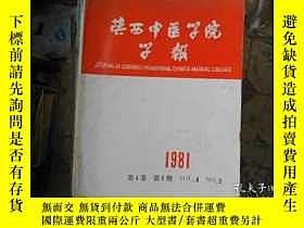 二手書博民逛書店罕見陝西中醫院學報雜誌1986年--1,2Y3057