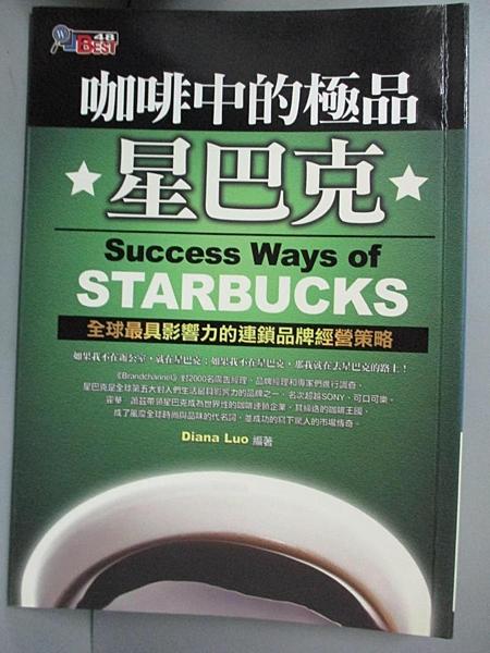 【書寶二手書T9/財經企管_BN8】咖啡中的極品:星巴克_Diana L