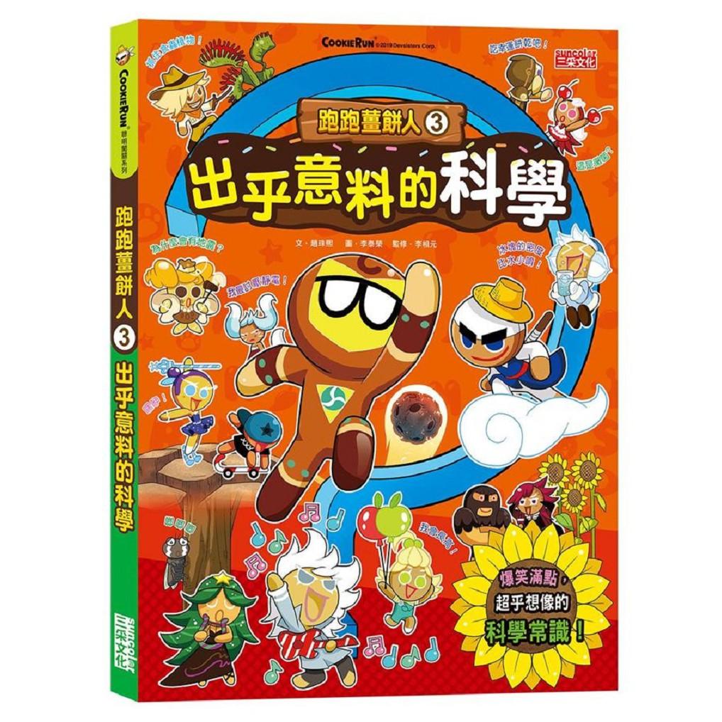 三采文化 跑跑薑餅人3: 出乎意料的科學 趙珠熙
