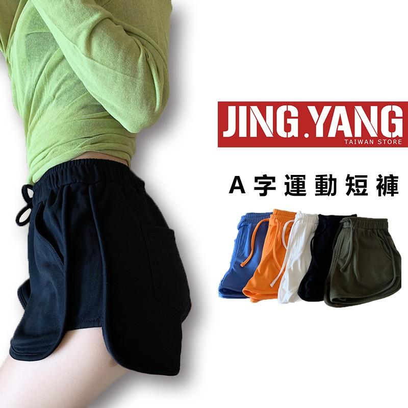 A字運動短褲《J.Y》運動短褲 短褲 熱褲 真理褲 運動褲 睡褲 五色可選