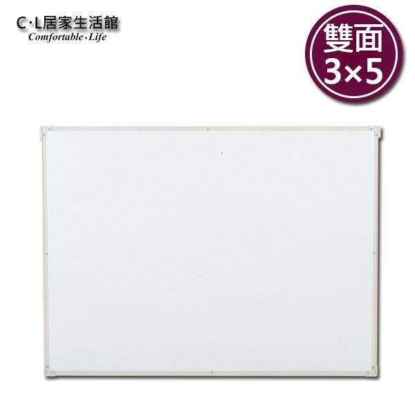 c . l 居家生活館 y149-12 雙面磁性白板 (35尺)/黑板/告示板/展示板/留言