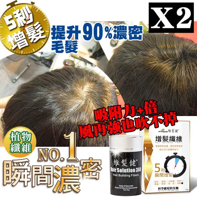 維髮健 增髮纖維 黃金特式版單瓶組(纖維25g)X2