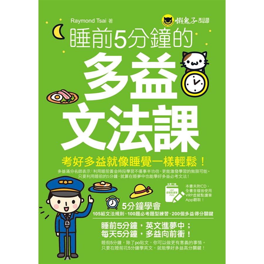 睡前5分鐘的多益文法課 (附虛擬點讀筆APP) /Raymond Tsai 誠品eslite