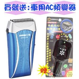 日象 勁冽刮鬍刀(電池式) ZONH-5510B(買就送)