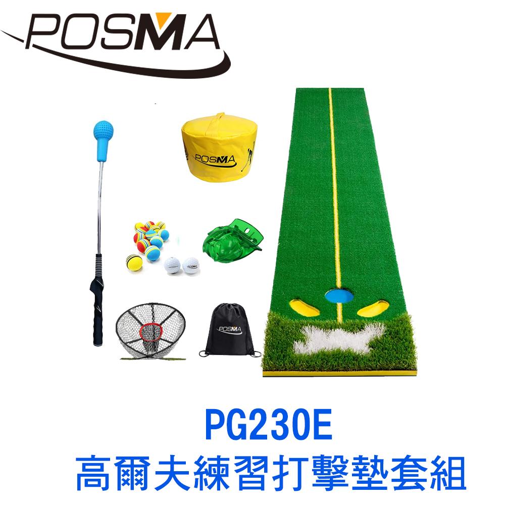 POSMA 高爾夫 果嶺斜坡練習打擊墊 (48 CM X 300 CM) 套組 PG230E