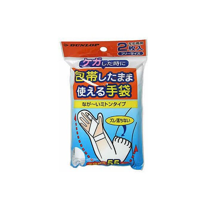 【海夫健康生活館】老人當家 DUNLOP 洗澡防水 手套 55cm 雙包裝(Q0002-01)
