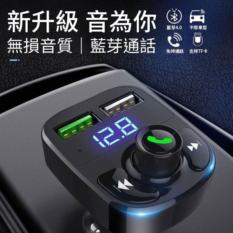 車用MP3  雙USB車充 播音樂 藍芽/SD卡/隨身碟播放 車用免持藍牙 藍牙MP3播放器 車載雙USB車充 藍芽播放 【A1042】