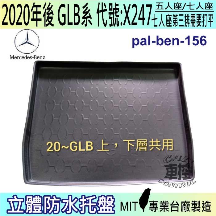 現貨2020年後 glb x247 五人座 七人座 glb35 賓士 汽車後車箱立體防水托盤