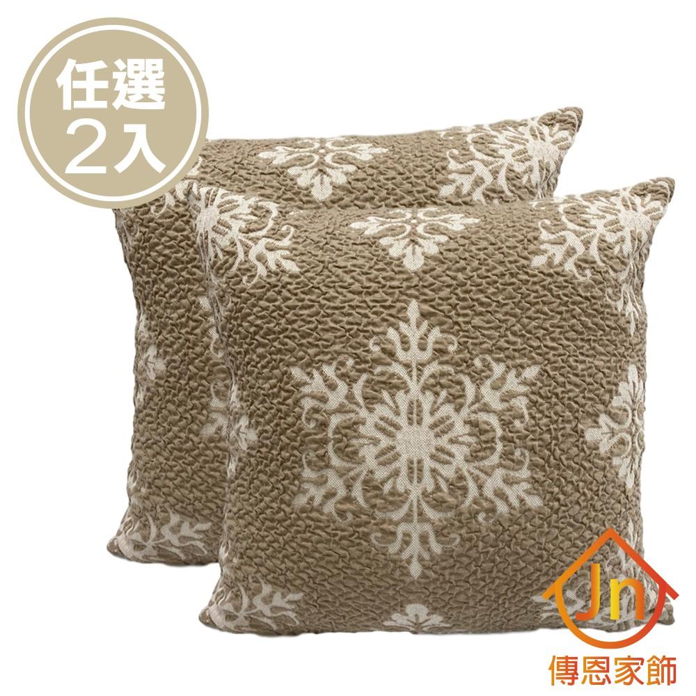 【J&N】米蘭圖騰抱枕45*45咖啡(2入/1組)12月社群快閃日