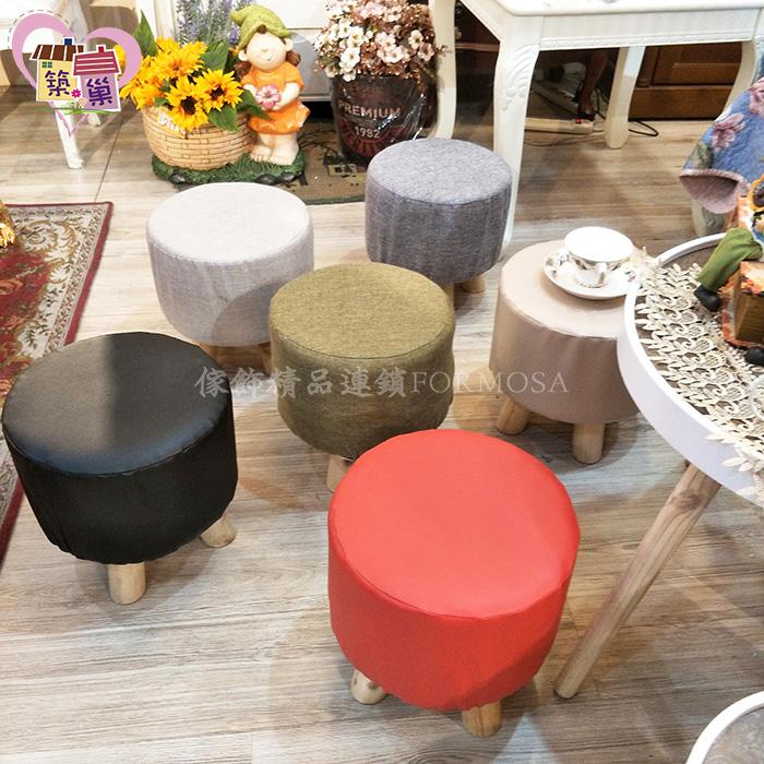 可拆洗式糖果椅櫸木腳小圓矮板凳(六款)【築巢傢飾】