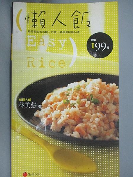 【書寶二手書T5/餐飲_E89】懶人飯-最受歡迎的炊飯.炒飯.異國風味飯.70道_林美慧