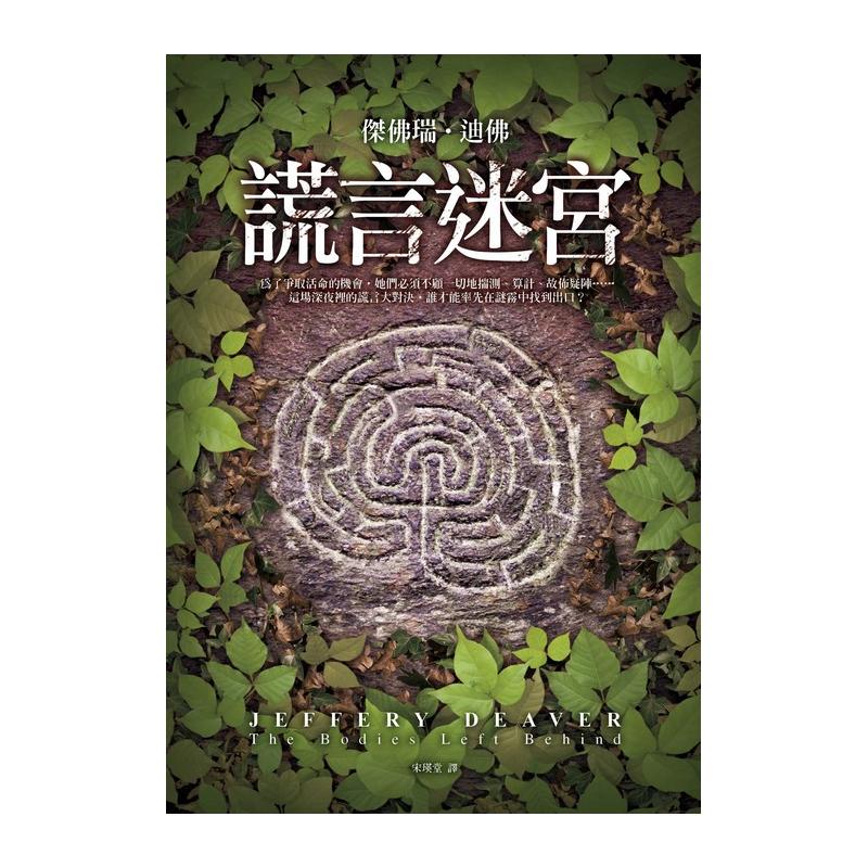 二手書(良好)謊言迷宮 3364