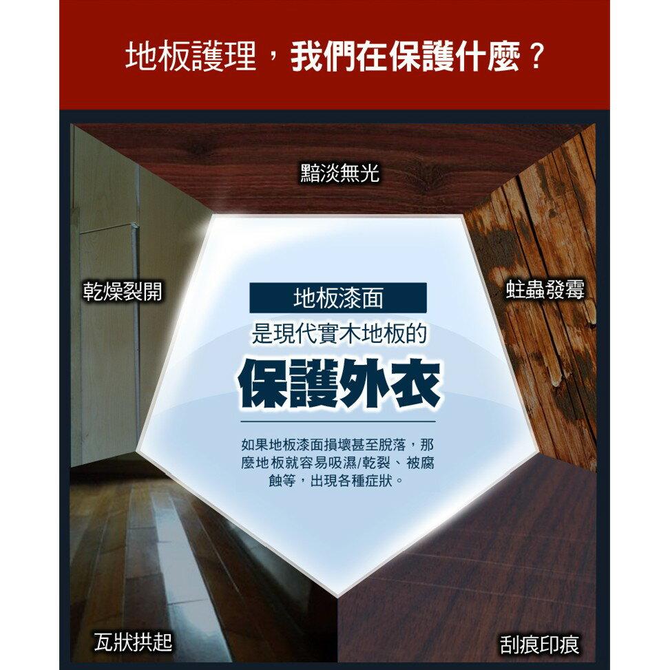 【艾瑞森】極致 木質保養乳 地板蠟 木質保養 木頭保養 木質蠟 清潔劑 地板亮光矽油 木地板蠟 木頭蠟 木頭