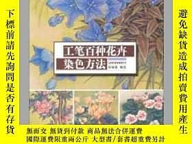 二手書博民逛書店罕見工筆百種花卉:染色方法Y16798 鄭瑞章 繪 天津人民美術