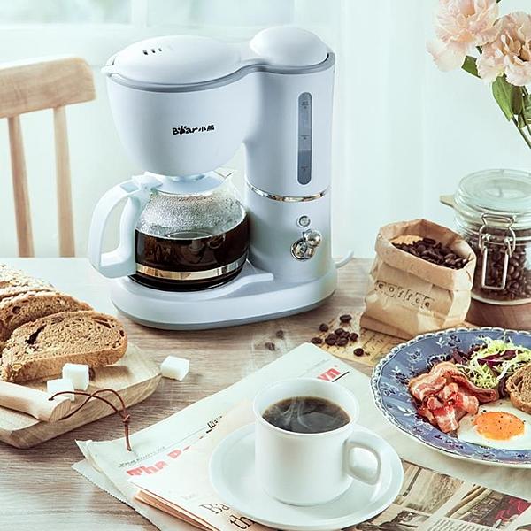 美式咖啡機家用小型全自動滴漏式迷你煮咖啡 【免運快出】