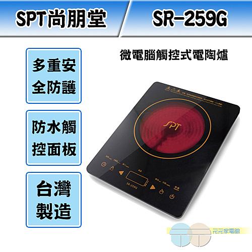 SPT 尚朋堂 微電腦觸控式電陶爐 SR-259G ^^ ~