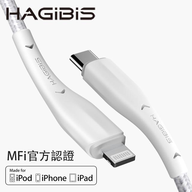 HAGiBiS時尚編織Type-C to Lightning MFI認證PD快充傳輸線1.2M白灰色