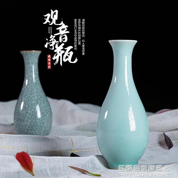 觀音創意陶瓷干花水培花器簡約客廳家居插花裝飾品小花瓶擺件青瓷NMS【名購新品】