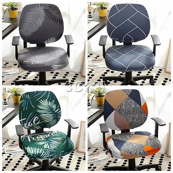 通用辦公室電腦椅子套罩分體靠背家用坐墊彈力萬能凳子套轉椅座套