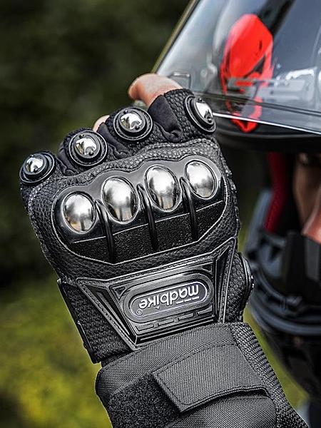 機車手套 摩托車手套夏季男機車半指騎行騎士騎車騎手賽車防摔裝備透氣網布 瑪麗蘇