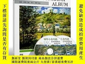 二手書博民逛書店罕見鋼琴小奏鳴曲集 附2CD 上海音樂出版社 貝多芬鋼琴G大調