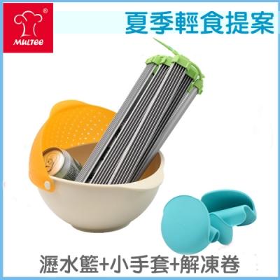 【超值組】MULTEE摩堤 輕鬆烹飪必備組-瀝水籃+G2小手套+調整型解凍卷(快速備菜)