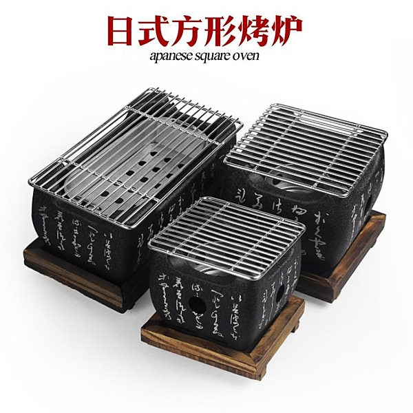 日本料理炭爐日式燒烤爐酒精爐煮茶爐小烤爐文字爐烤肉爐碳烤爐 【快速出貨】