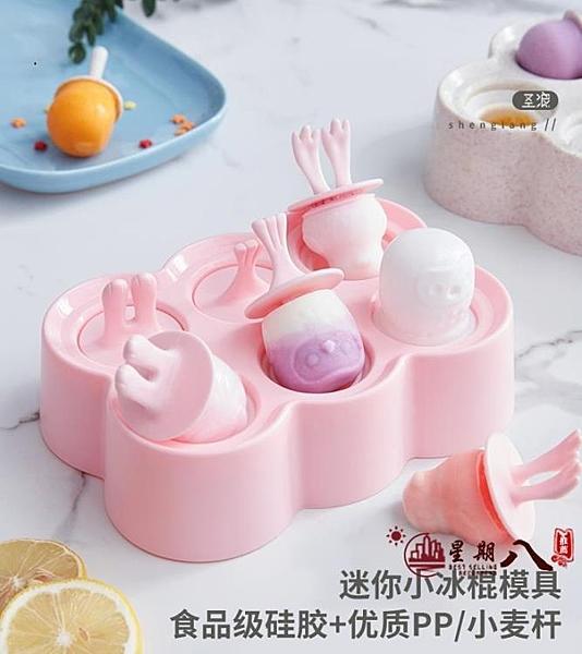雪糕模具 家用自制硅膠冰棒冰糕冰激凌迷你小冰棍磨具做兒童冰淇淋 OB8048