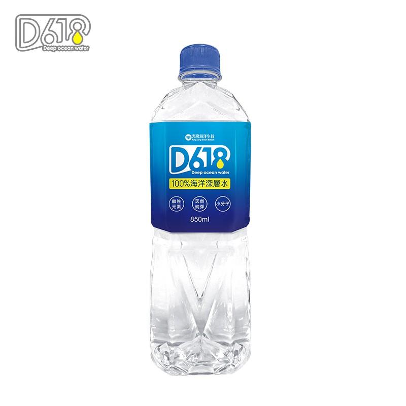 D618 海洋深海層100%離子水 850ml/箱購