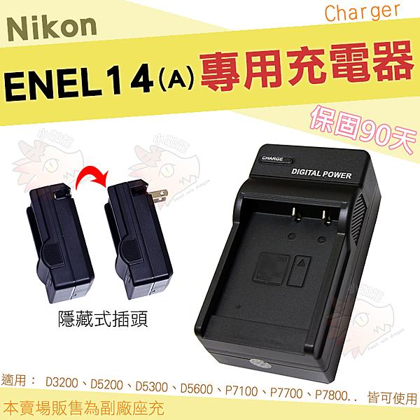 【小咖龍】 Nikon 副廠座充 充電器 座充 EN-EL14A ENEL14 ENEL14A D5500 D5200 D5100 P7800 P7700 保固3個月
