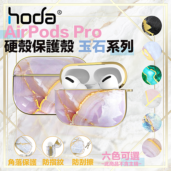 hoda 硬殼 防摔殼 耳機 保護殼 玉石 系列 大理石紋 適用 Apple AirPods Pro