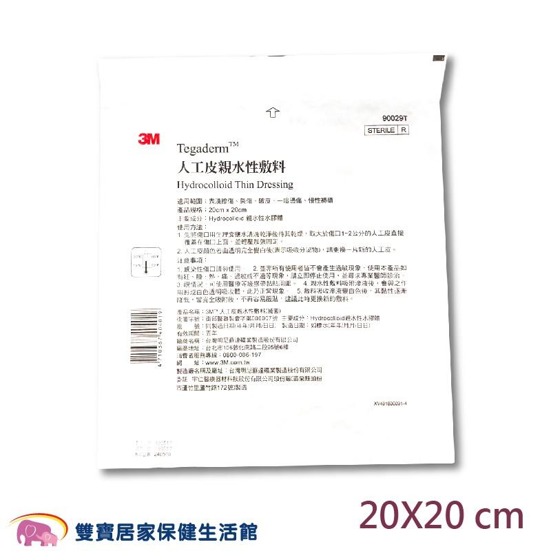 3M人工皮 單片20X20CM 人工皮親水性敷料人工皮 薄款