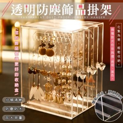 韓國INS 加大款96孔防塵飾品收納盒 可收耳環/項鍊/手飾