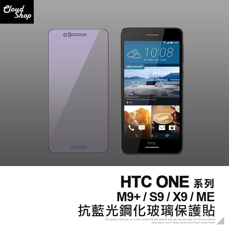 HTC ONE系列 抗藍光鋼化玻璃保護貼 10 M9+ S9 X9 玻璃貼 玻璃膜 保護膜