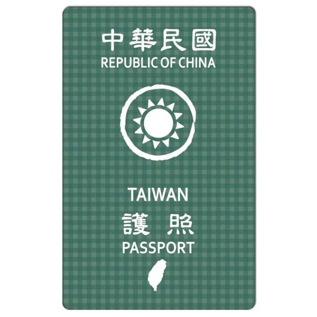 萬用趣味票卡貼/悠遊卡造型貼紙 - 中華民國護照 [收藏天地]