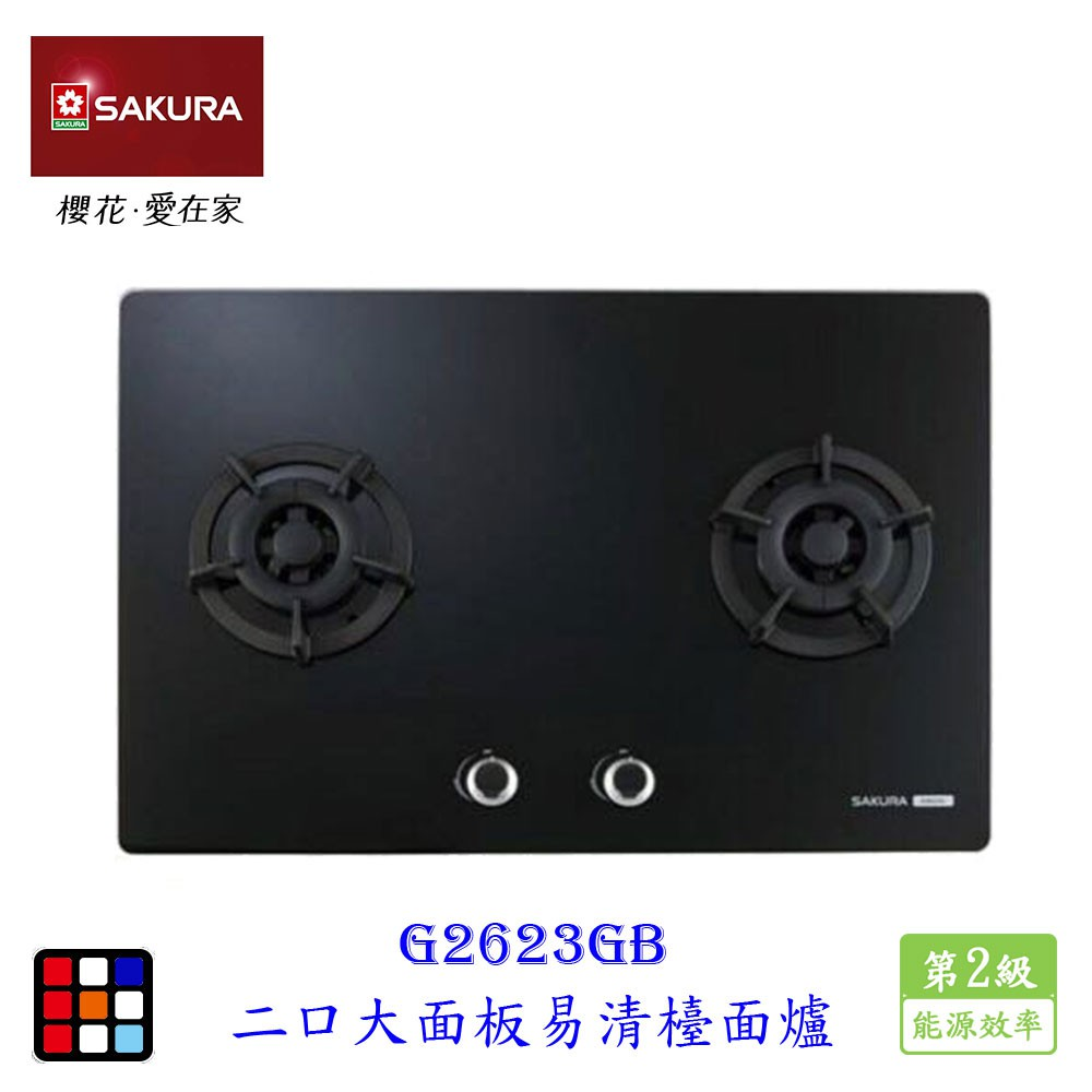 櫻花牌 G2623GB 二口易清檯面爐 黑玻璃 瓦斯爐